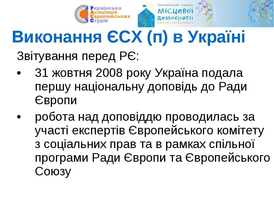 Виконання ЄСХ (п) в Україні Звітування перед РЄ: 31 жовтня 2008 року Україна ...