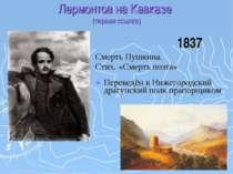 Лермонтов на Кавказе (первая ссылка) 1837 Смерть Пушкина. Стих. «Смерть поэта...