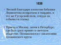 1838 Весной благодаря хлопотам бабушки Лермонтова возвратили в гвардию, в тот...