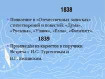 1838 Появление в «Отечественных записках» стихотворений и повестей: «Дума», «...