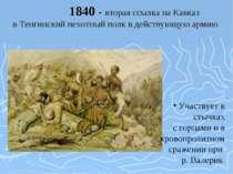 1840 - вторая ссылка на Кавказ в Тенгинский пехотный полк в действующую армию...