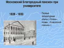 Московский Благородный пансион при университете 1828 - 1830 Первые литературн...