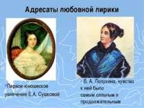 Адресаты любовной лирики Первое юношеское увлечение Е.А. Сушковой В. А. Лопух...