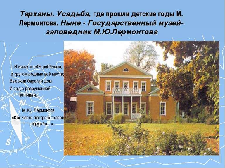 Тарханы. Усадьба, где прошли детские годы М. Лермонтова. Ныне - Государственн...