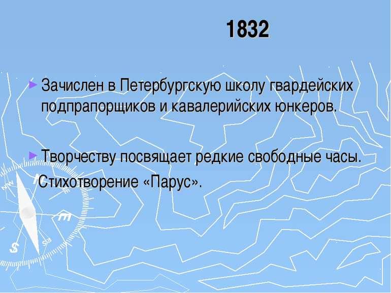 1832 Зачислен в Петербургскую школу гвардейских подпрапорщиков и кавалерийски...