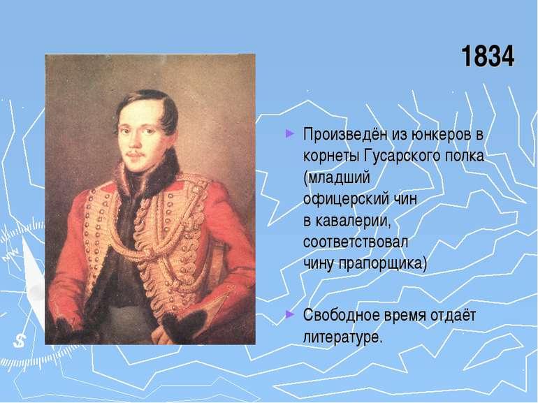 1834 Произведён из юнкеров в корнеты Гусарского полка (младший офицерский чин...