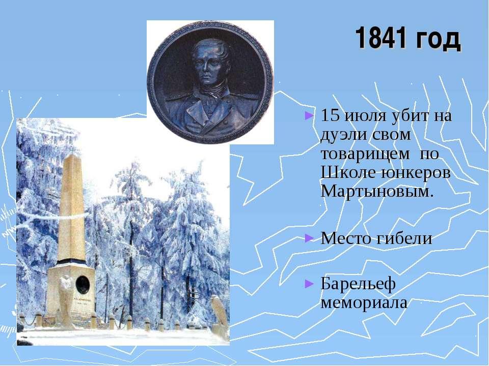 1841 год 15 июля убит на дуэли свом товарищем по Школе юнкеров Мартыновым. Ме...