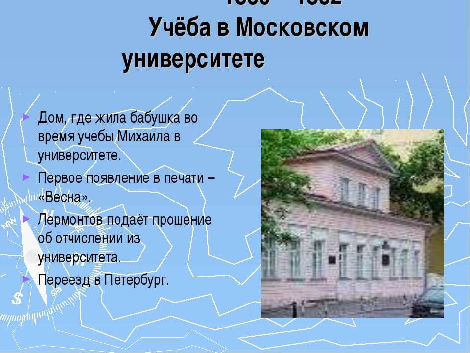 1830 – 1832 Учёба в Московском университете Дом, где жила бабушка во время уч...