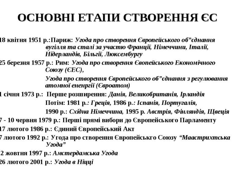 ОСНОВНІ ЕТАПИ СТВОРЕННЯ ЄС 18 квітня 1951 р.:Париж: Угода про створення Європ...
