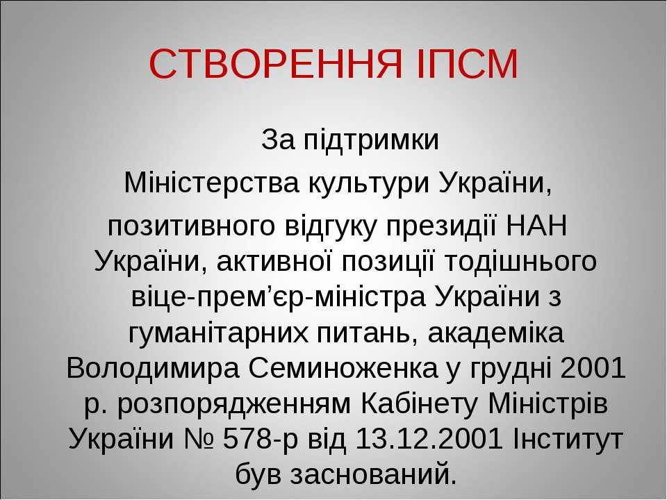 СТВОРЕННЯ ІПСМ За підтримки Міністерства культури України, позитивного відгук...