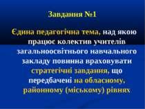 Завдання №1 Єдина педагогічна тема, над якою працює колектив учителів загальн...