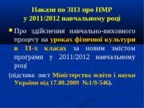 Накази по ЗНЗ про НМР у 2011/2012 навчальному році Про здійснення навчально-в...