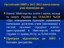 Організація НВП у 2011/2012 навчальному році відповідно до: Наказу Міністерст...
