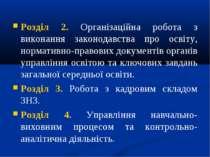 Розділ 2. Організаційна робота з виконання законодавства про освіту, норматив...