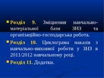 Розділ 9. Зміцнення навчально-матеріальної бази ЗНЗ та організаційно-господар...