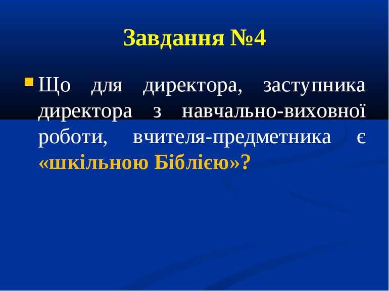Завдання №4 Що для директора, заступника директора з навчально-виховної робот...