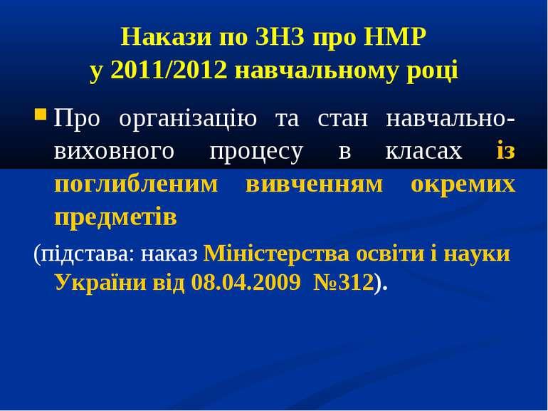 Накази по ЗНЗ про НМР у 2011/2012 навчальному році Про організацію та стан на...