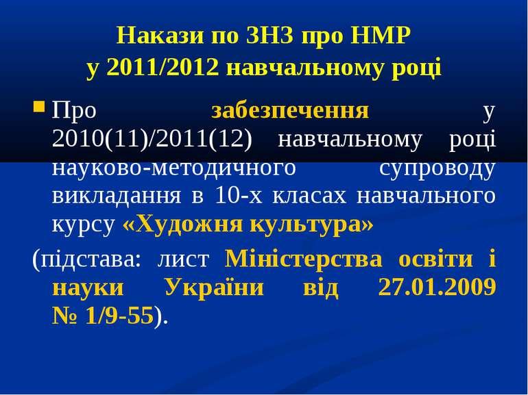 Накази по ЗНЗ про НМР у 2011/2012 навчальному році Про забезпечення у 2010(11...
