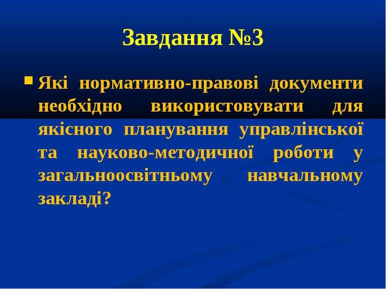 Завдання №3 Які нормативно-правові документи необхідно використовувати для як...