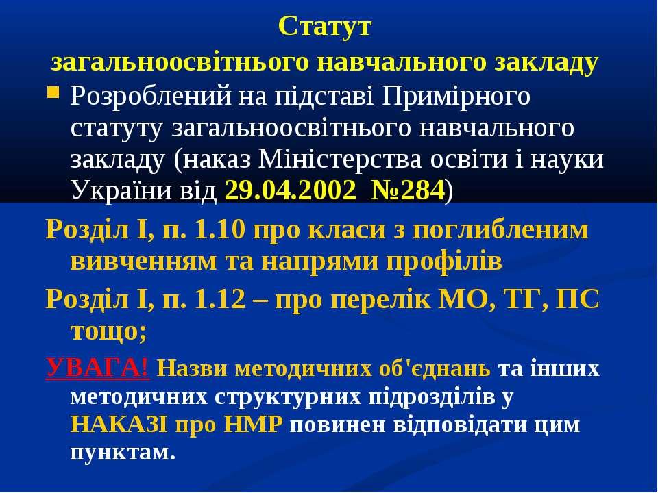 Статут загальноосвітнього навчального закладу Розроблений на підставі Примірн...