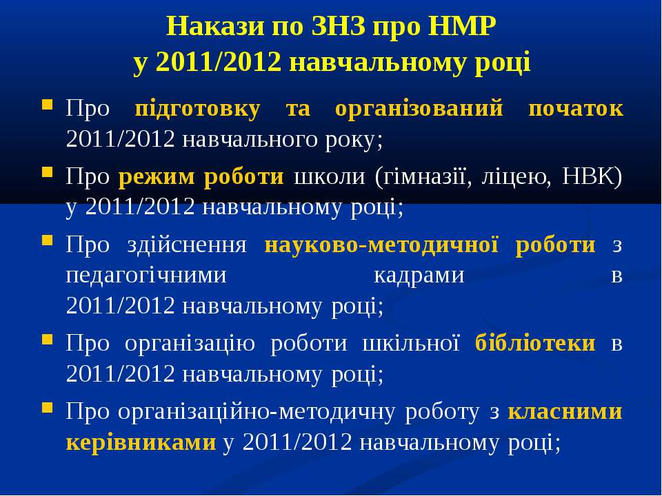 Накази по ЗНЗ про НМР у 2011/2012 навчальному році Про підготовку та організо...