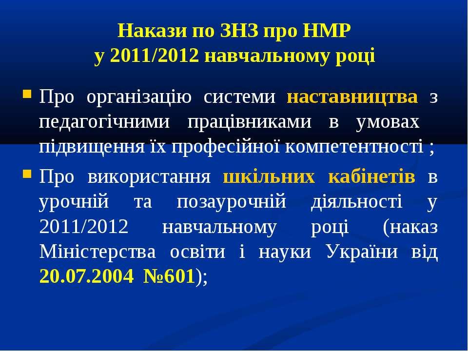 Накази по ЗНЗ про НМР у 2011/2012 навчальному році Про організацію системи на...