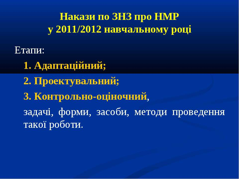 Накази по ЗНЗ про НМР у 2011/2012 навчальному році Етапи: 1. Адаптаційний; 2....