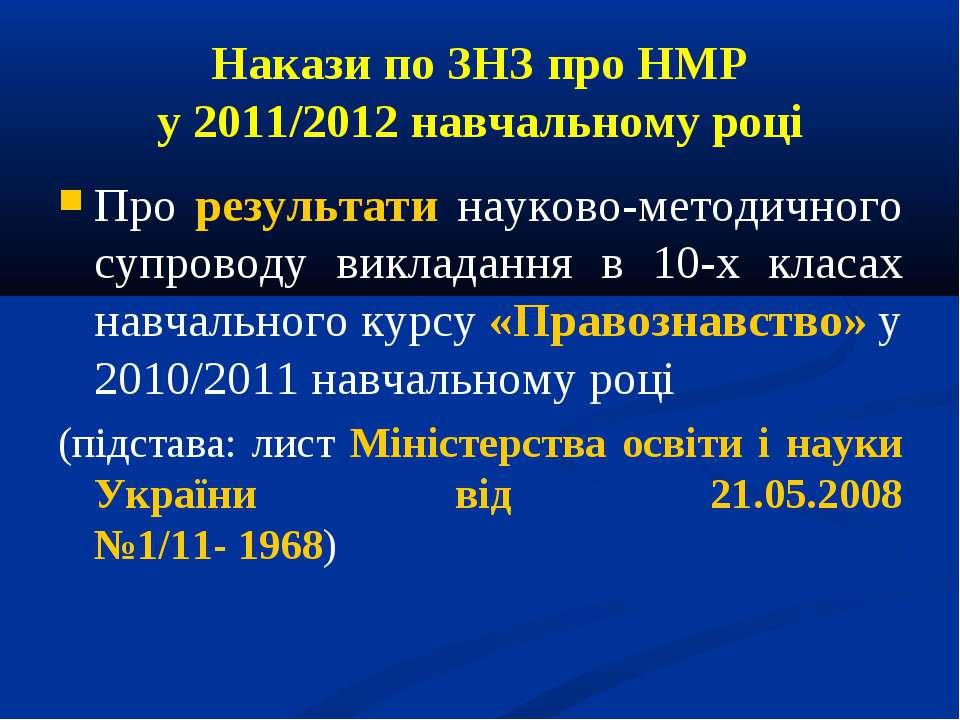Накази по ЗНЗ про НМР у 2011/2012 навчальному році Про результати науково-мет...