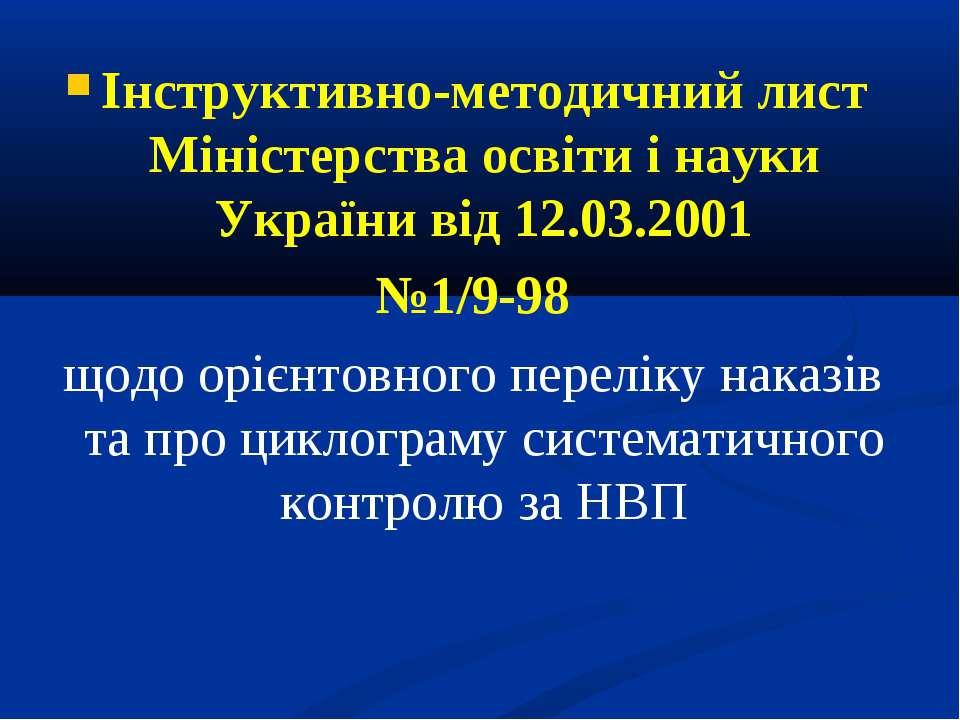 Інструктивно-методичний лист Міністерства освіти і науки України від 12.03.20...