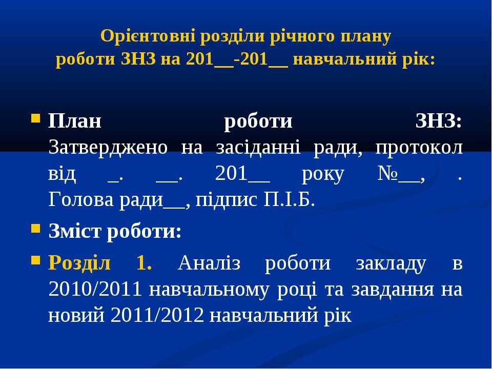 Орієнтовні розділи річного плану роботи ЗНЗ на 201__-201__ навчальний рік: Пл...