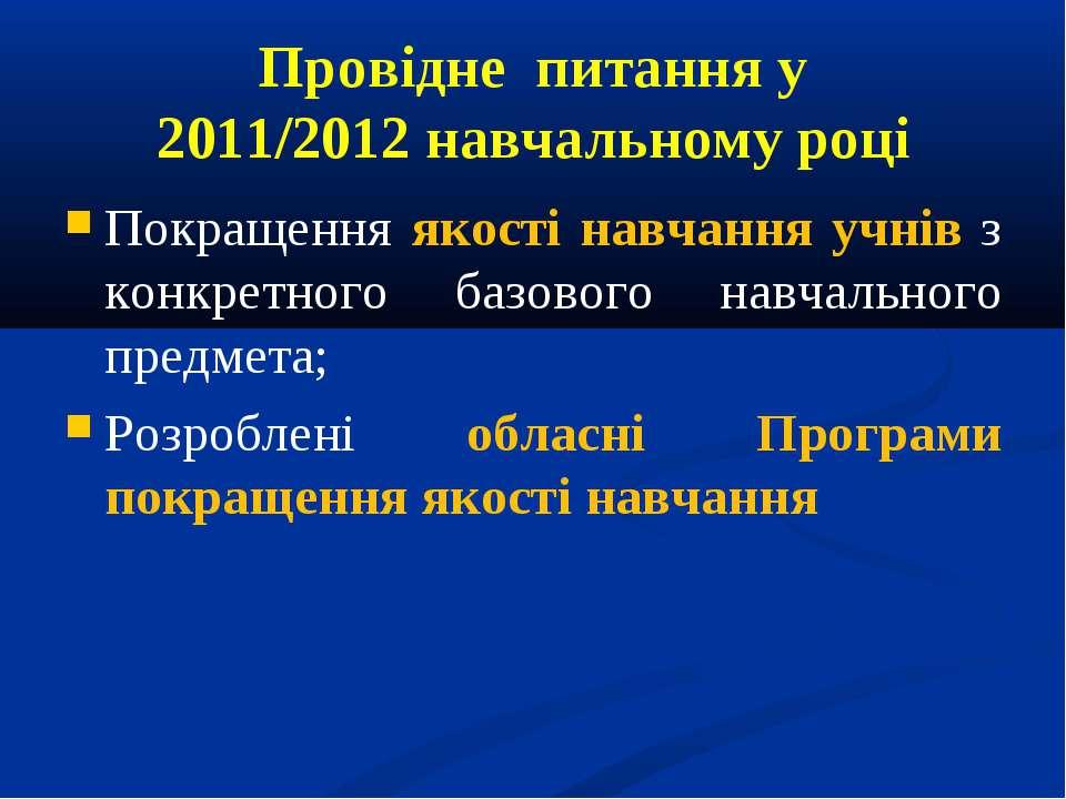 Провідне питання у 2011/2012 навчальному році Покращення якості навчання учні...
