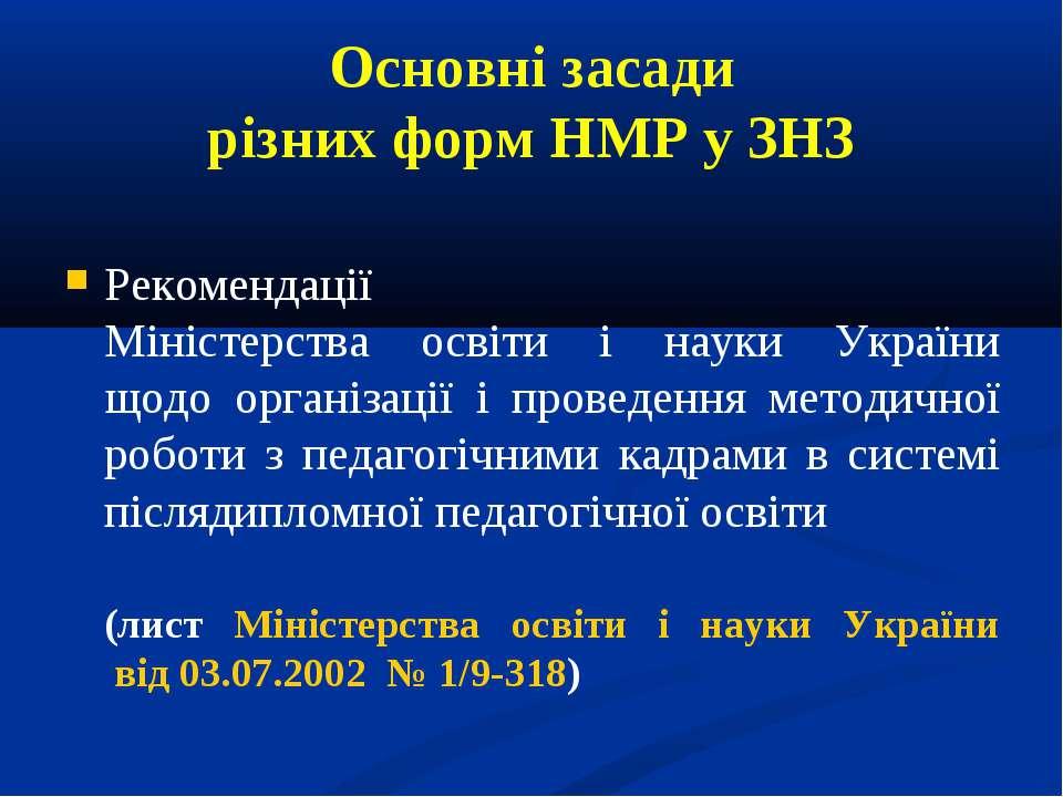 Основні засади різних форм НМР у ЗНЗ Рекомендації Міністерства освіти і науки...