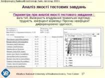Аналіз якості тестових завдань Параметри при аналізі якості тестового завданн...