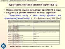 Підготовка тестів в системі OpenTEST2 Перенос тестів з однієї інсталляції Ope...