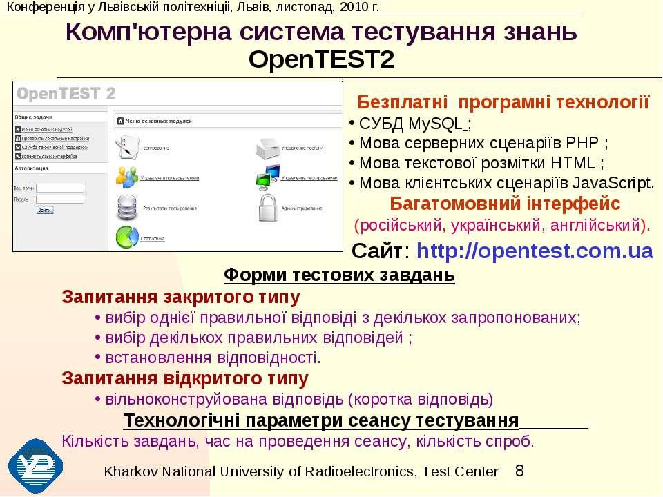 Комп'ютерна система тестування знань OpenTEST2 Форми тестових завдань Запитан...