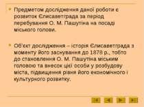 Предметом дослідження даної роботи є розвиток Єлисаветграда за період перебув...