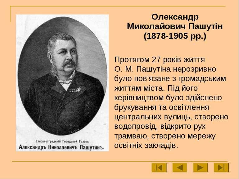 Олександр Миколайович Пашутін (1878-1905 рр.) Протягом 27 років життя О.М.П...