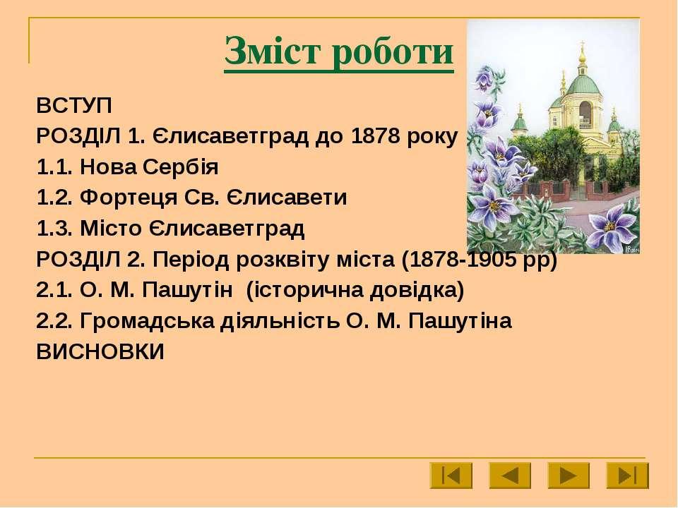 Зміст роботи ВСТУП РОЗДІЛ 1. Єлисаветград до 1878 року 1.1. Нова Сербія 1.2. ...