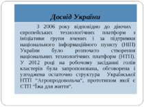 Досвід України З 2006 року відповідно до діючих європейських технологічних пл...