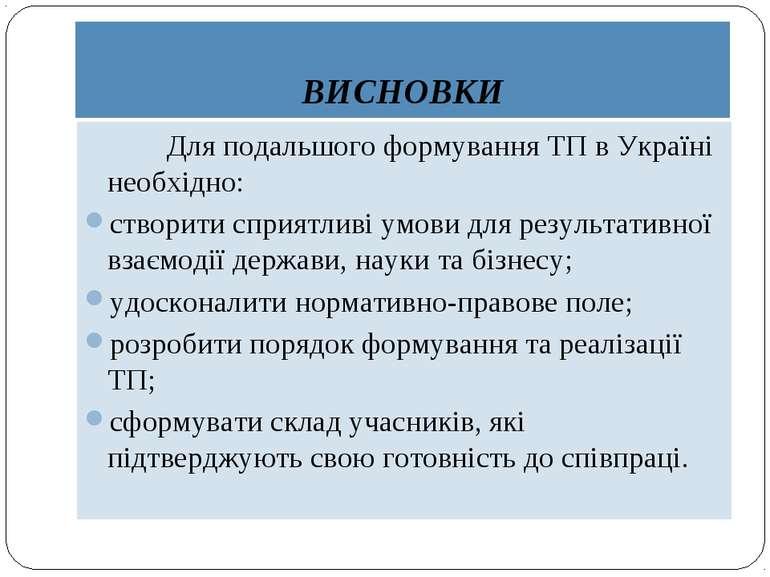 ВИСНОВКИ Для подальшого формування ТП в Україні необхідно: створити сприятлив...