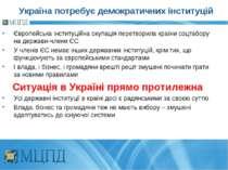 Україна потребує демократичних інституцій Європейська інституційна окупація п...