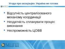 Угода про асоціацію: Україна не готова Відсутність централізованого механізму...