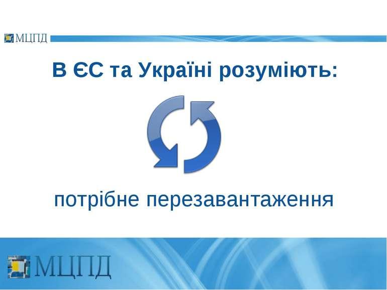 В ЄС та Україні розуміють: потрібне перезавантаження