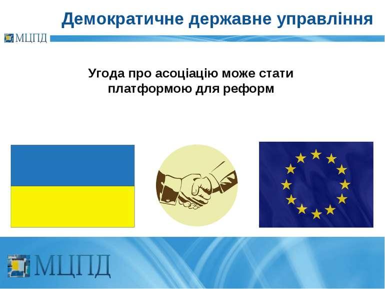 Угода про асоціацію може стати платформою для реформ Демократичне державне уп...