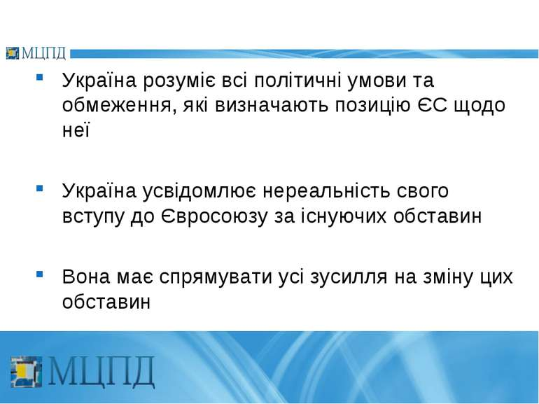 Україна розуміє всі політичні умови та обмеження, які визначають позицію ЄС щ...