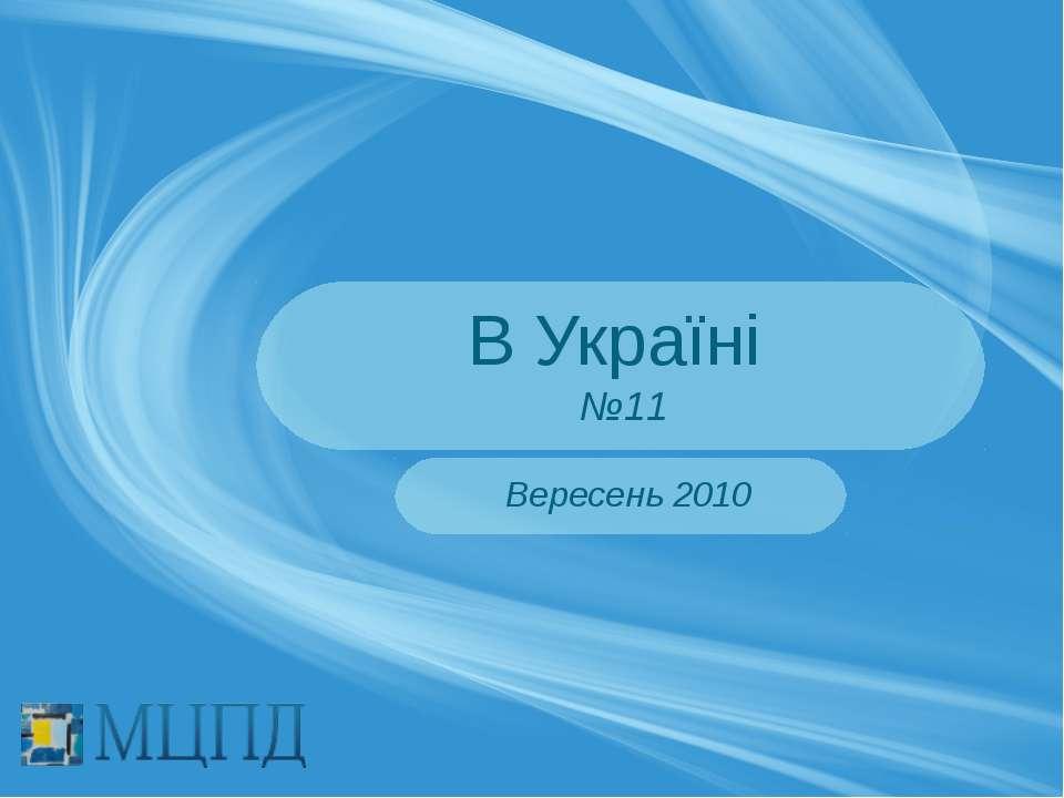 В Україні №11 Вересень 2010