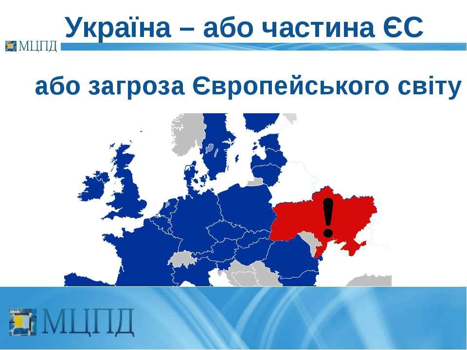 або загроза Європейського світу Україна – або частина ЄС