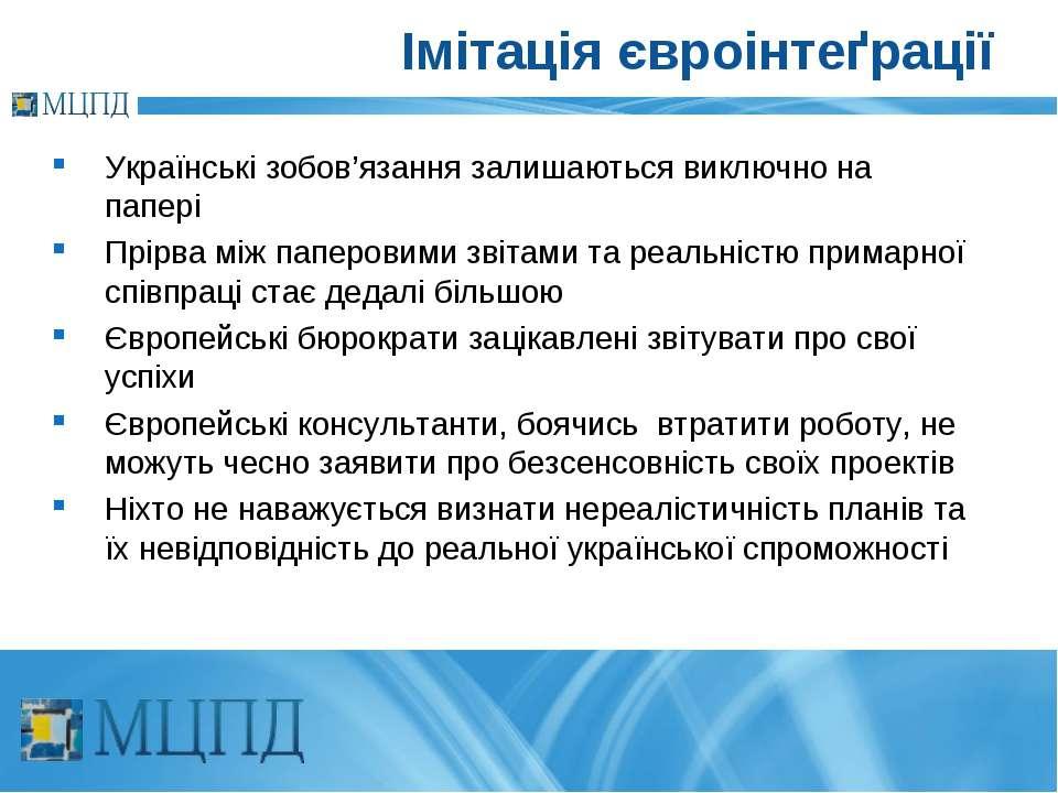 Імітація євроінтеґрації Українські зобов'язання залишаються виключно на папер...
