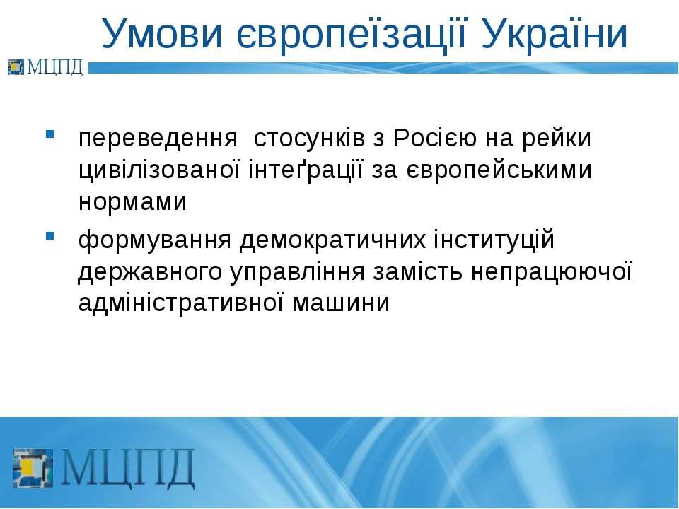 Умови європеїзації України переведення стосунків з Росією на рейки цивілізова...