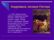 Андромаха, оплакує Гектора У 1783р. Давид написав картину «Андромаха оплакує ...
